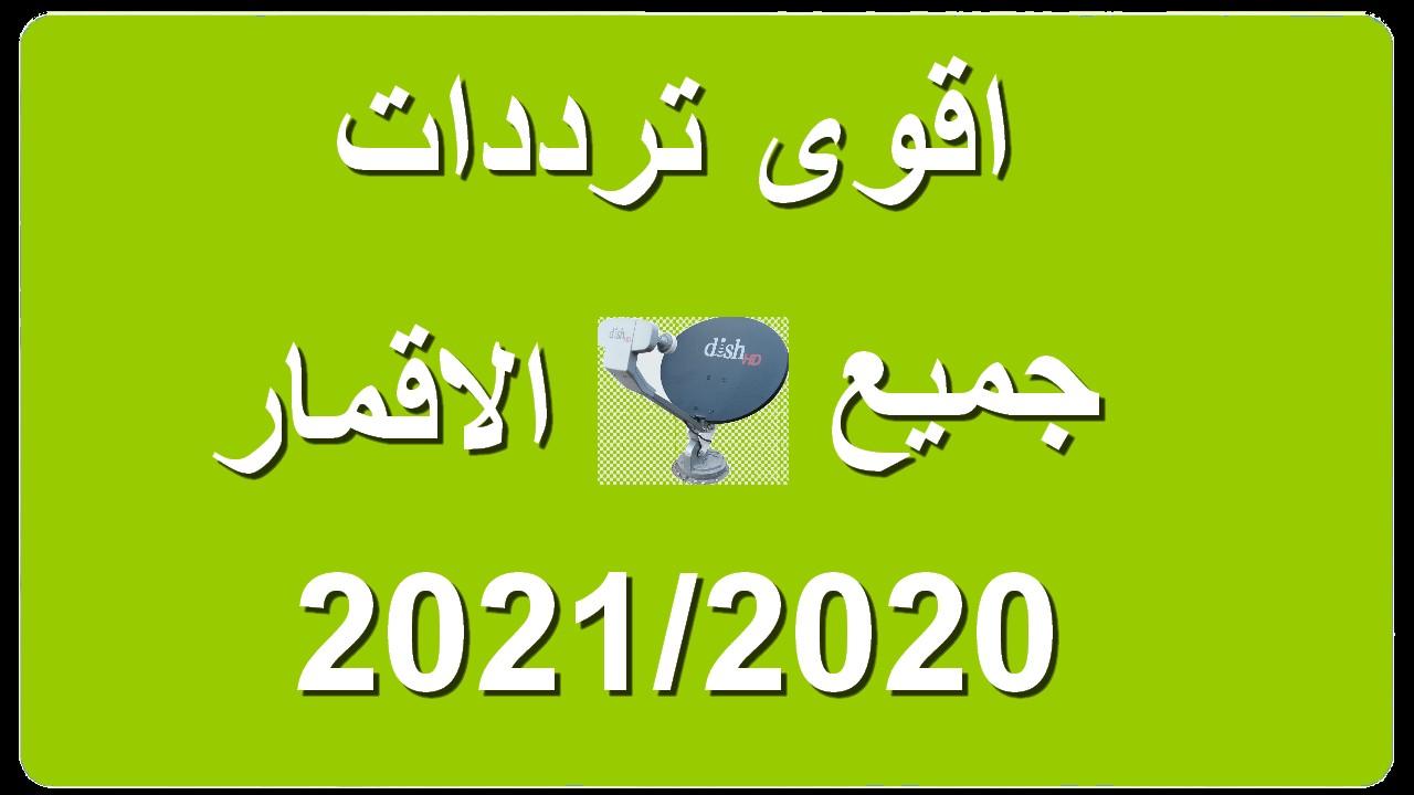 ملف قنوات نايل سات 2021 كامل جميع ترددات القنوات 2021 الريادة نيوز