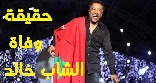حقيقة خبر وفاة المغني الشاب خالد