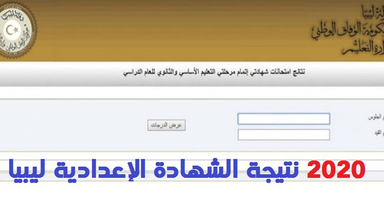 رابط نتيجة الشهادة الإعدادية ليبيا 2020 برقم الجلوس عبر موقع التعليم moe.gov.ly