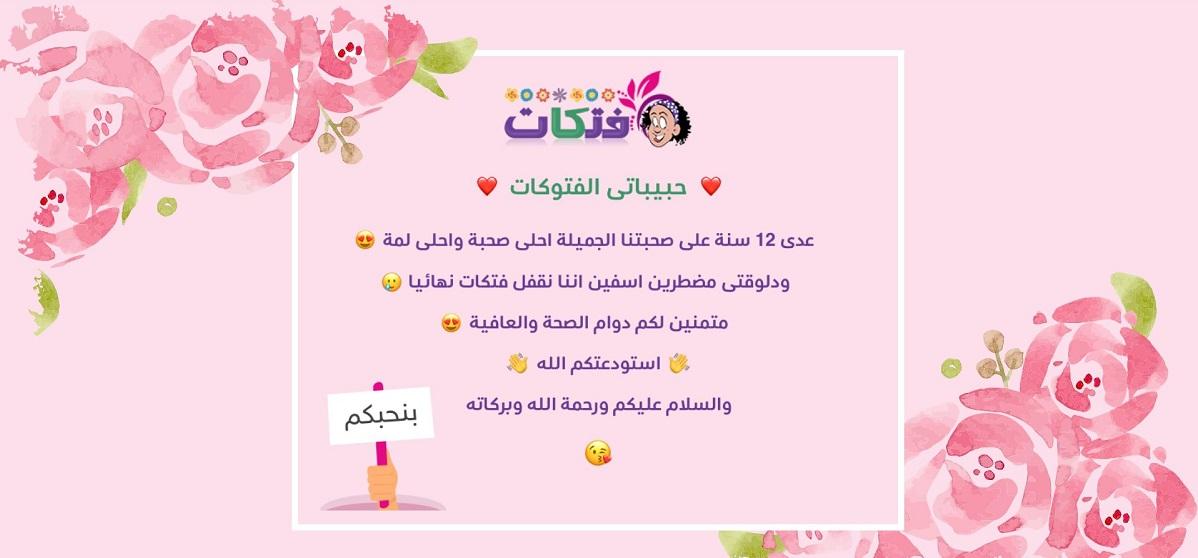 سبب اغلاق منتدي فتكات نهائيا 2021 بدائل منتديات فتكات fatakat