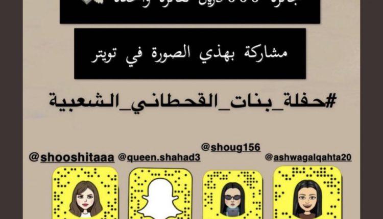 حفلة بنات القحطاني الشعبية… اسم الفائزة بجائزة شوق القحطاني 5000 ريال