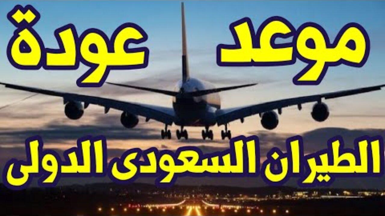 موعد عودة الطيران الدولي في السعودية | استئناف الرحلات الجوية
