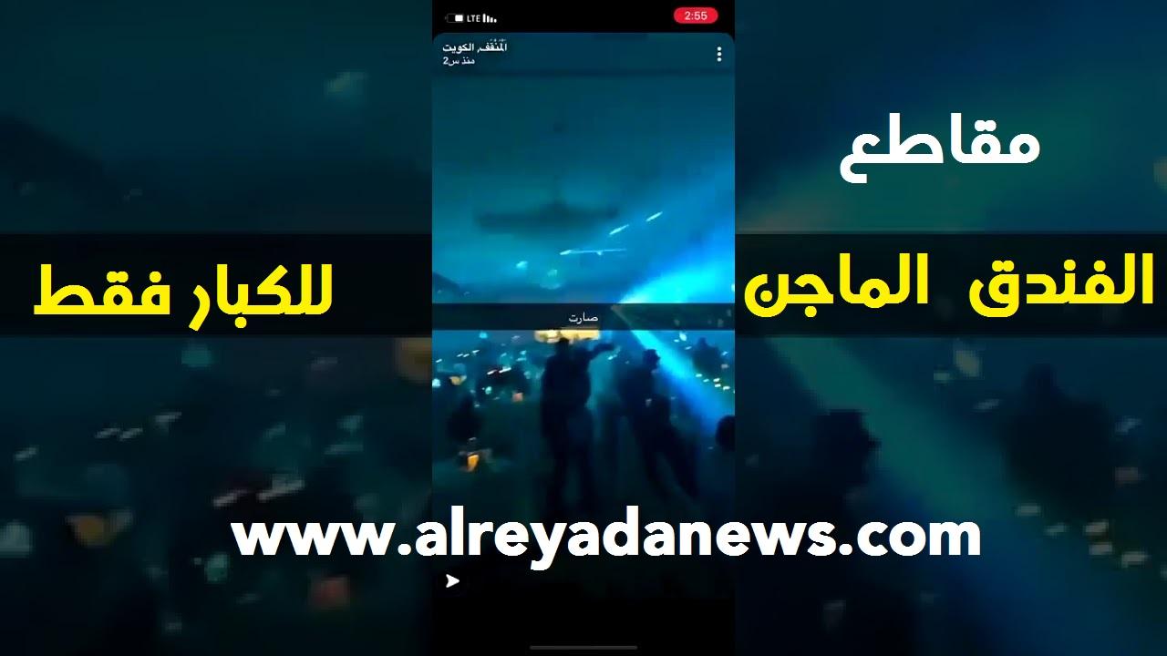 شاهد.. فيديو الفندق الماجن في الكويت كامل بدون حذف للكبار فقط