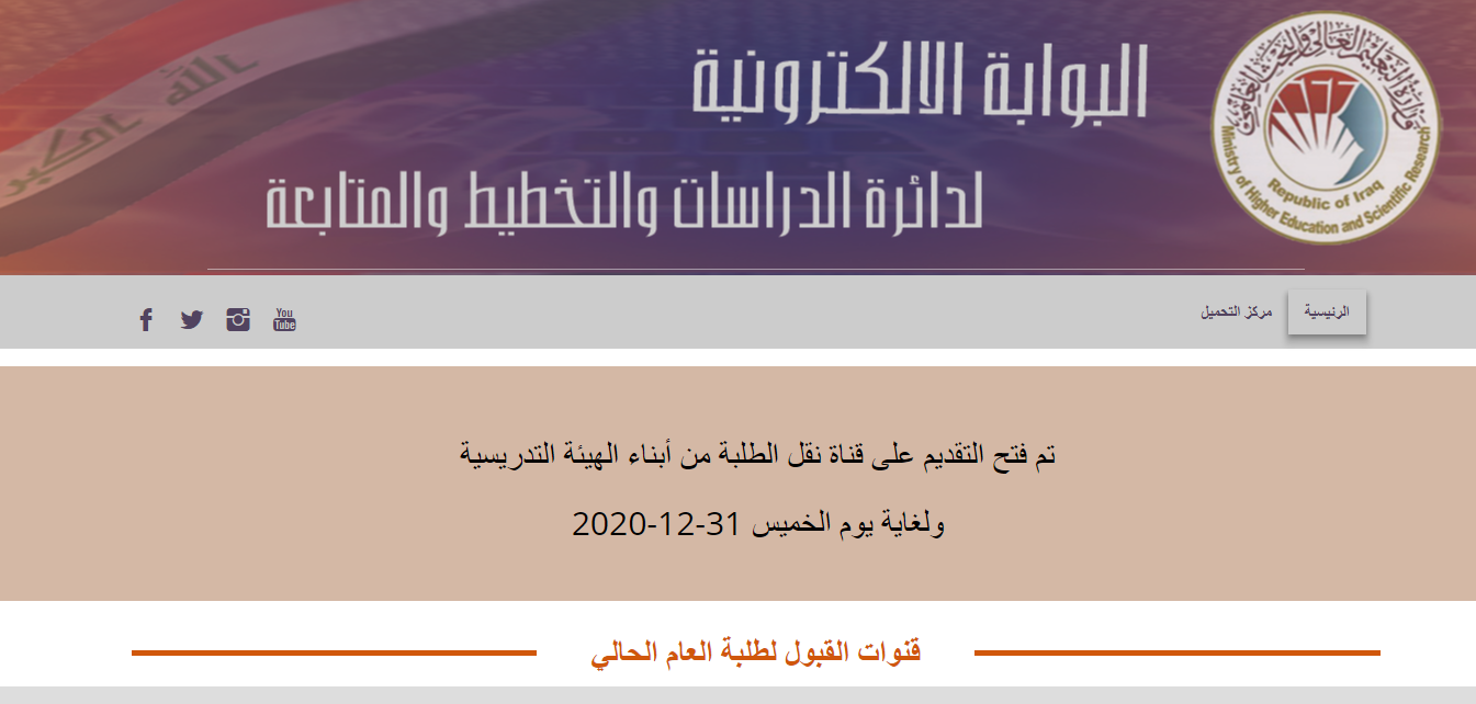 الاستعلام عن نتائج القبول الموازي 2020-2021 في العراق رابط مباشر