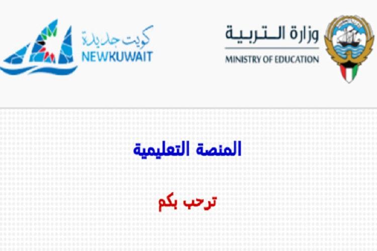 تسجيل الدخول للمنصة التعليمية فى الكويت