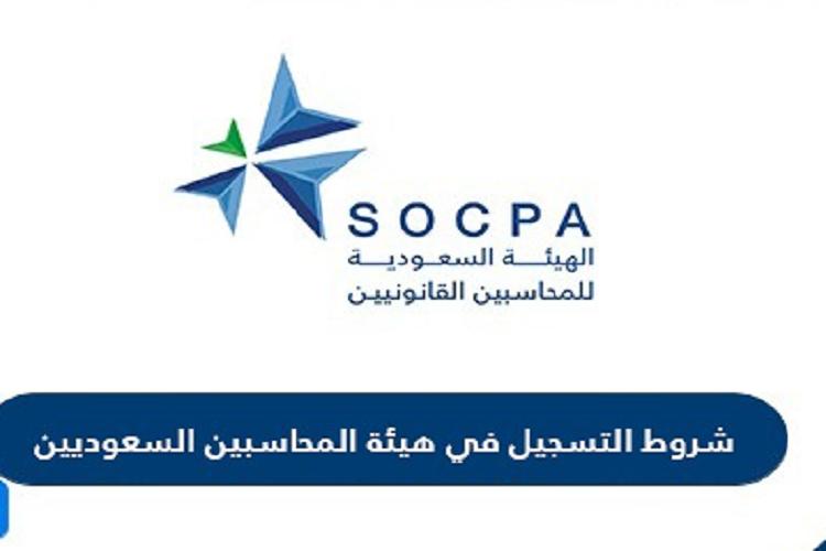شروط وطريقة التسجيل في هيئة المحاسبين السعوديين