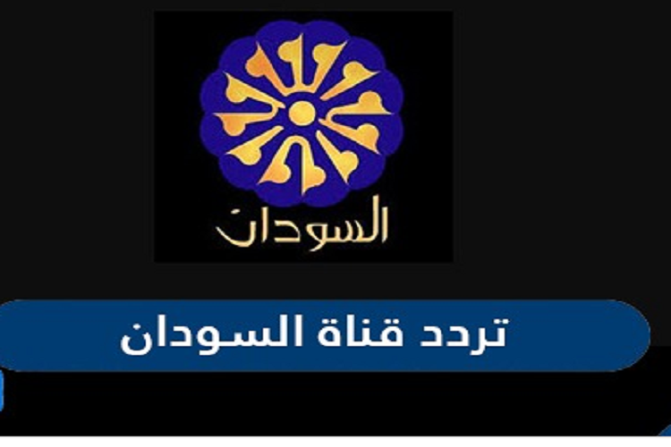 تردد قناة السودان الجديد 2021