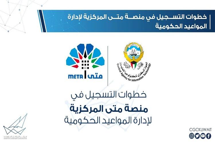 رابط وخطوات التسجيل منصة متى حجز موعد الكويت 2021