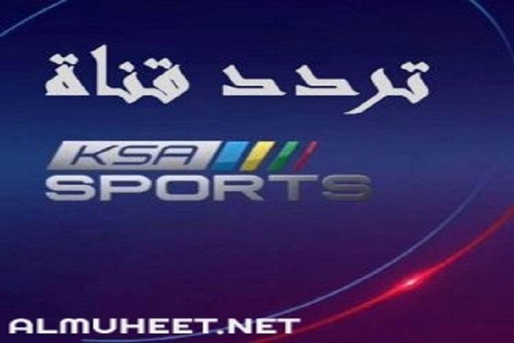 تحديث تردد قناة السعودية الرياضية 3 4 5 6 نايل سات