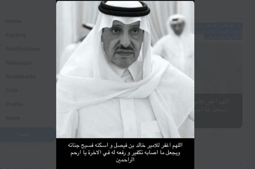 سبب وفاة خالد بن فيصل بن سعد في السعودية