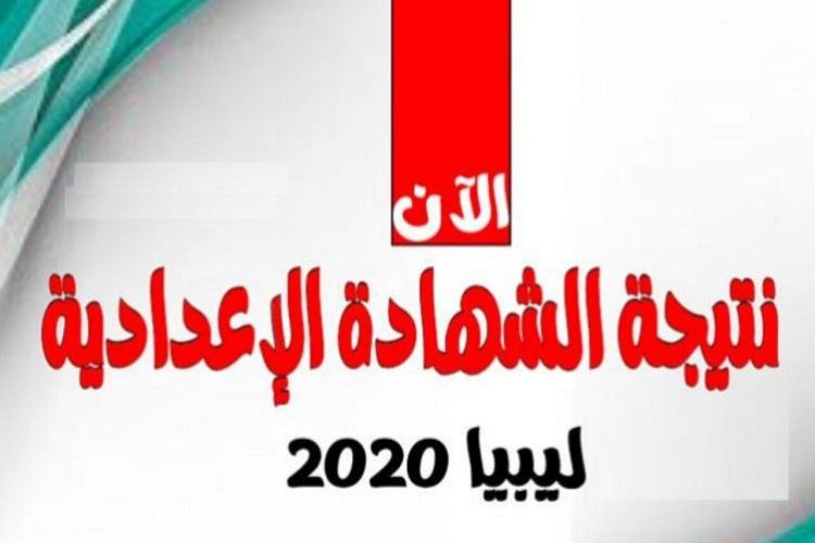 رابط الاستعلام عن نتيجة الشهادة الاعدادية ليبيا 2020-2021