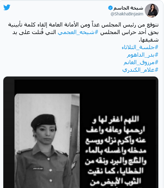 من هي شيخة العجمي الكويتية | اسرار واسباب قتلها