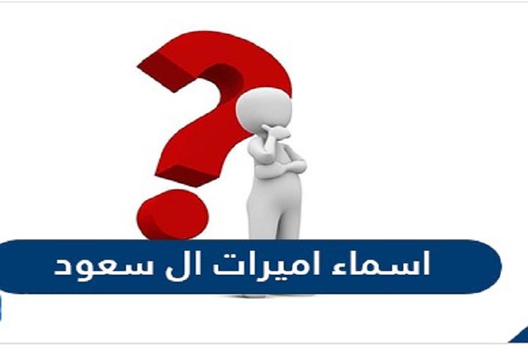 ما هى اسماء اميرات ال سعود