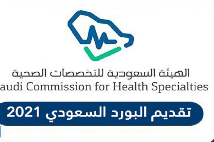 رابط وشروط تقديم البورد السعودي 2021