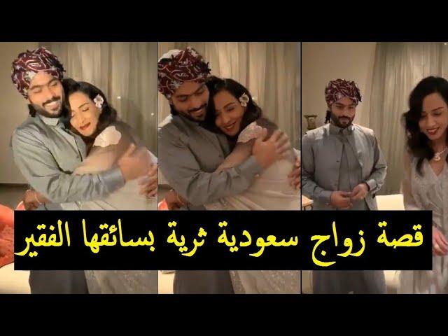 فيديو سهو عبد الله المحبوب وزوجها الباكستاني