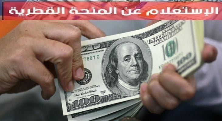 رابط فحص موعد صرف المنحة القطرية 100 دولار شهر يناير لأهالي غزة