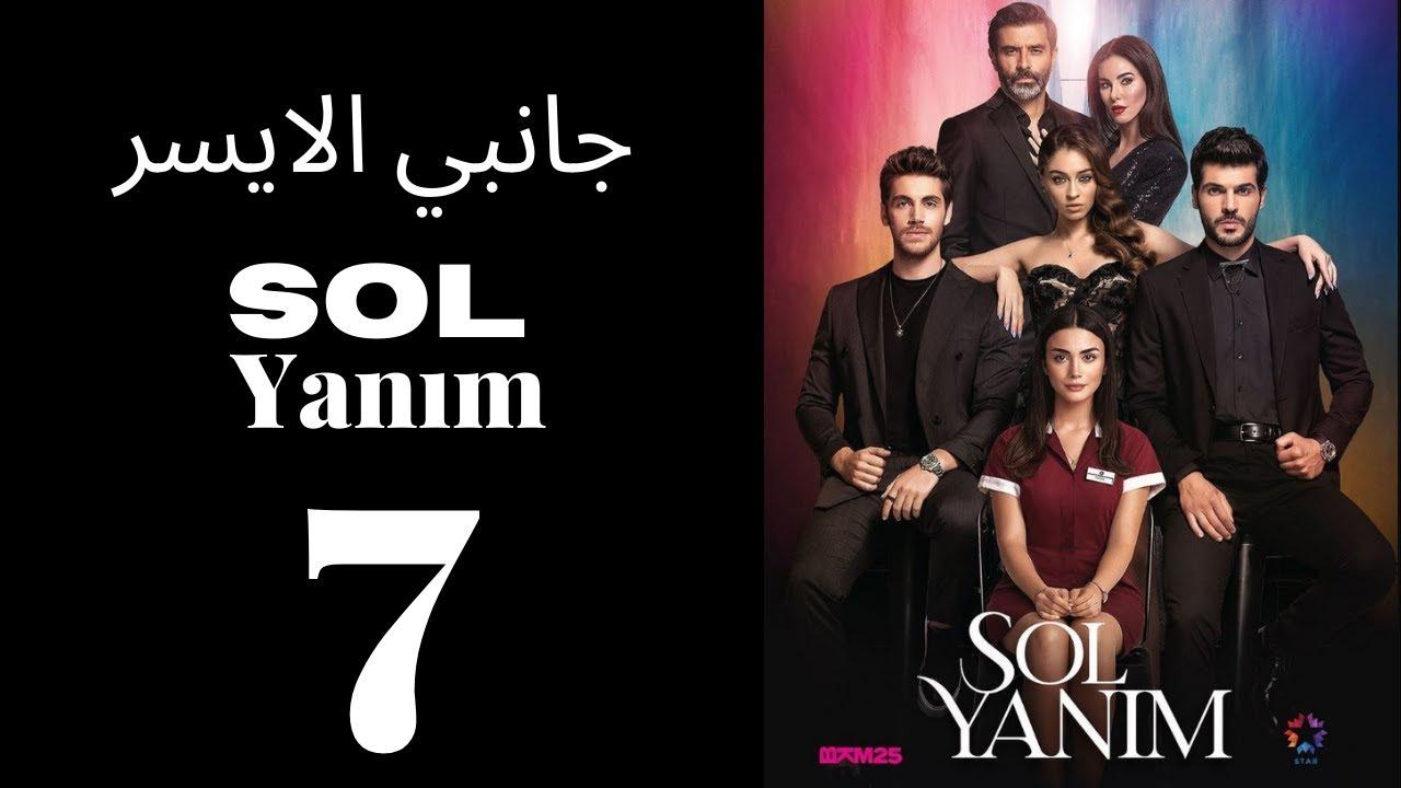 مشاهدة مسلسل جانبى الايسر الحلقه 7 كامل مترجم SOL YANLM HD
