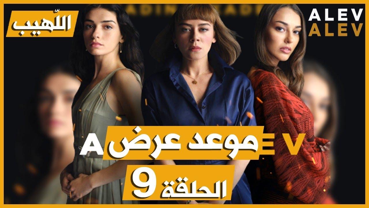 مشاهدة مسلسل مثل اللهيب الحلقه 9 alev alev الدراما التركيه كامل بجوده عاليه