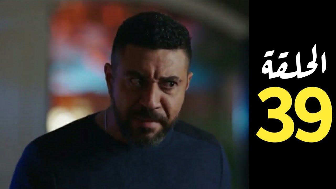 شاهد مسلسل ضربة معلم الحلقه 39 كامله بجوده عاليه Full HD