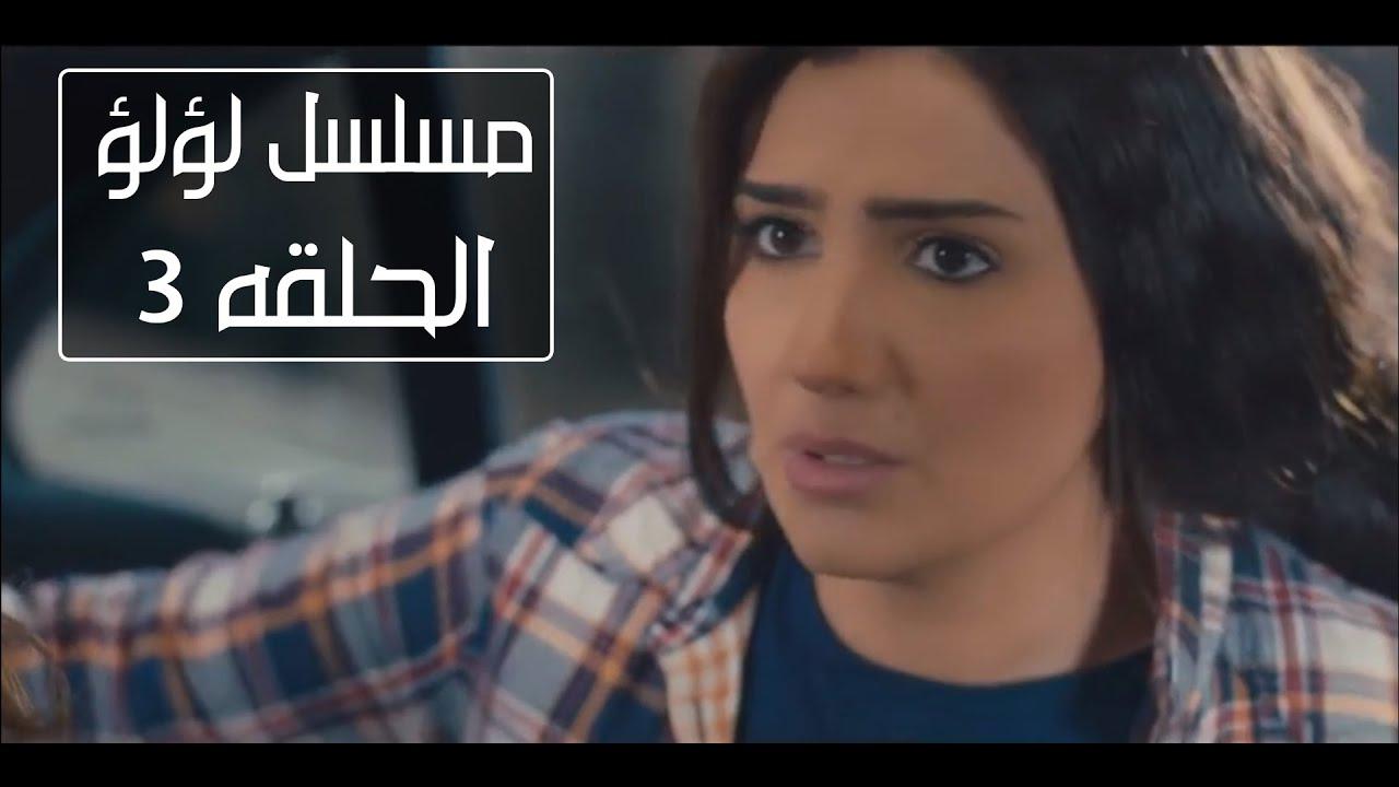 مشاهدة مسلسل لؤلؤ الحلقه 3 الثالثه كامله بجوده عاليه HD