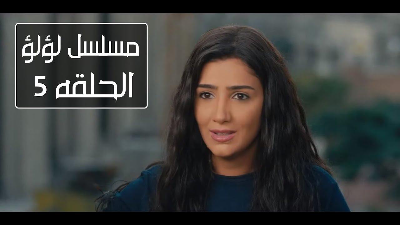 مشاهدة مسلسل لؤلؤ الحلقه 5 الخامسه كامله بجوده عاليه HD