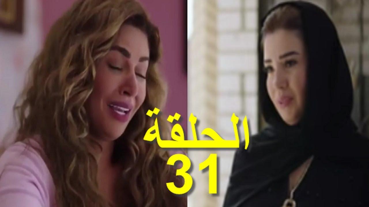 مشاهدة مسلسل ضربة معلم الحلقه 31 كامله بجوده عاليه