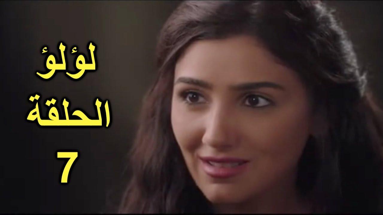 مشاهدة مسلسل لؤلؤ الحلقه 7 السابعه كامله بجوده عاليه HD