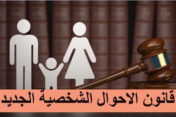نص قانون الاحوال الشخصية الجديد 2021