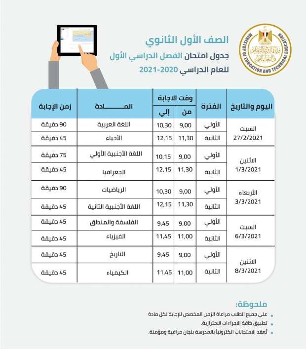 جدول امتحانات الصفين الأول والثانى الثانوي
