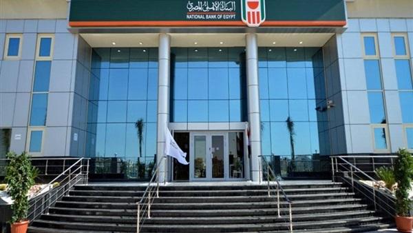 كافه تفاصيل خدمات البنك الاهلي المصري