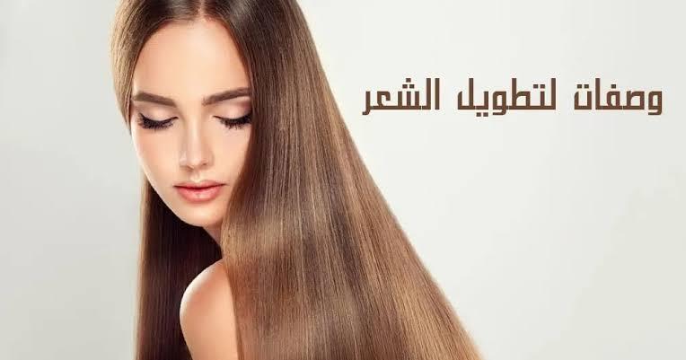 وصفات طبيعية لتطويل الشعر وتكثيفه في اسرع وقت