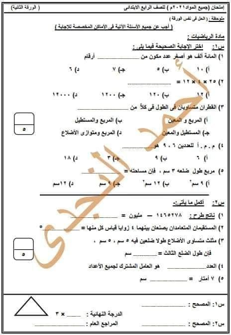 نماذج امتحانات الصف الرابع الابتدائي 2021 نماذج استرشادية الترم الأول pdf