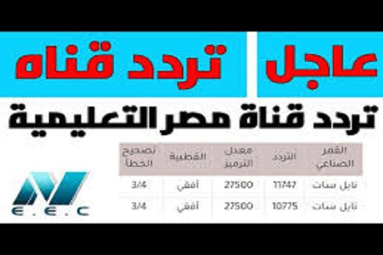 ترددات القنوات التعليمية المصرية