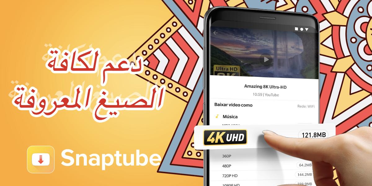 احصل على جميع مقاطع الفيديو والموسيقى التي تريدها في تطبيق واحد مجانًا