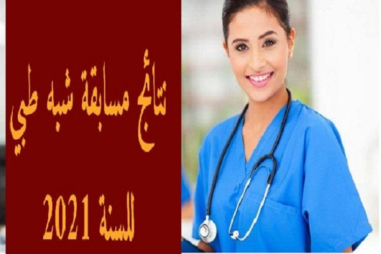 رابط موقع نتائج مسابقة الشبه طبي 2021