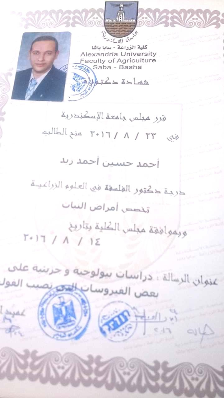 """شخصيات مؤثرة فى العالم """" الدكتور أحمد حسين زيد"""""""