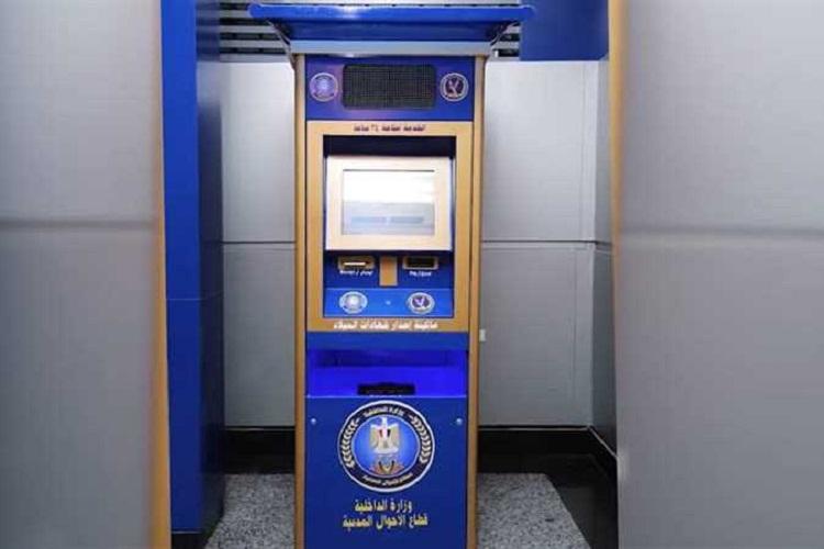 مصر: مولات شهيرة تنضم لخدمة استخراج بطاقة الرقم القومي