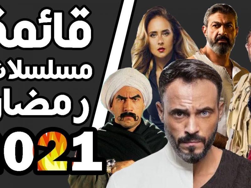 مسلسلات رمضان 2021 تليجرام   حلقات كاملة جودة عالية